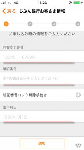 jibun_bk_install_st08