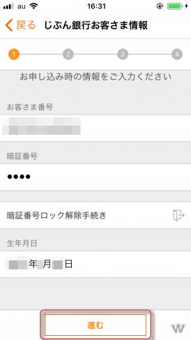 jibun_bk_install_st09