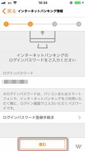 jibun_bk_install_st11