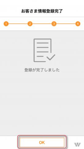 jibun_bk_install_st16