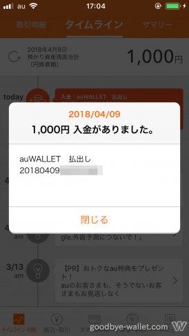 payment_from_wallet_st22
