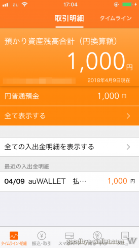 payment_from_wallet_st23